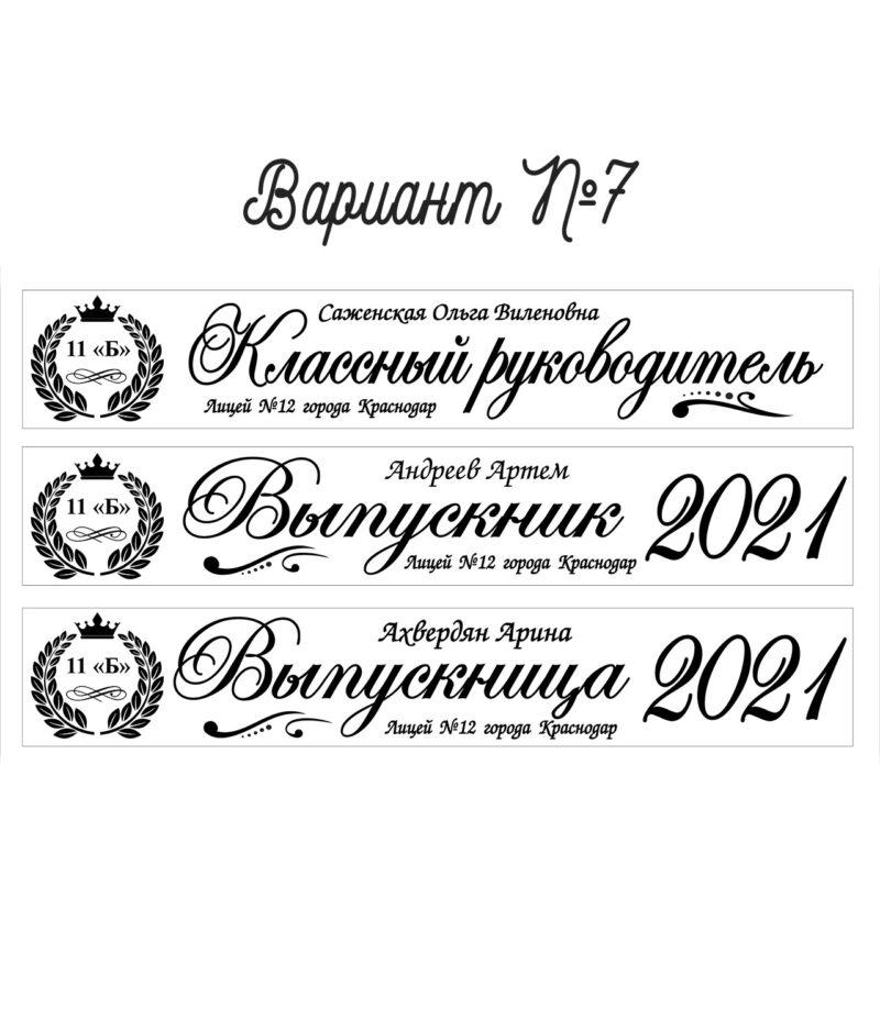 Дизайн для выпускных лент