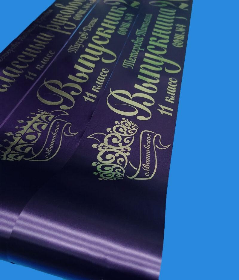 Фиолетовая лента Выпускник 2021. Фиолетовая лента Выпускница 2021. Выпускник начальной школы. Выпускница начальной школы. Выпускник детского сада. Выпускница детского сада.